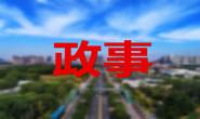 唐山召开人才工作专项述职评议会议