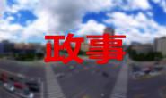 唐山市委组织部召开理论学习中心组学习(扩大)会议