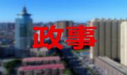 民建唐山市委召开2020年度总结表彰会议暨纪念民建成立75周年座谈会