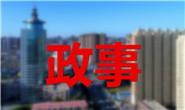 唐山市见义勇为促进会成立暨第一次会员大会召开