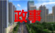河北省人大调研组来唐开展《河北省养老服务条例(草案)》立法调研