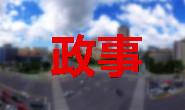 唐山市领导就上市企业发展情况到迁安市调研