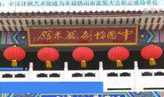 滦州:艺术馆里的校外课堂