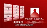 """""""问政唐山""""记者追踪:开平区东方国际幼儿园承诺1月底退还教材费"""