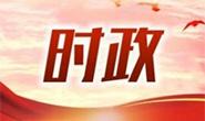 唐山组织收听收看全省农村工作会议
