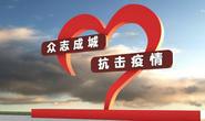 唐山市委组织部发出通知:就在当前新冠肺炎疫情防控中充分发挥基层党组织战斗堡垒作用和共产党员先锋模范作用作出部署