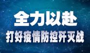 【专题】全力以赴打好疫情防控歼灭战