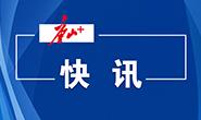 石家庄新乐市全域、正定县空港花园小区调整为中风险地区