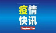 黑龙江绥化市新增一个高风险地区和一个中风险地区