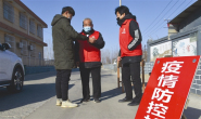 """唐山""""志愿红""""助力疫情防控"""