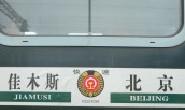 佳木斯至北京这趟列车,同车厢已发现5名新冠感染者