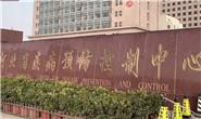 河北省疾控中心公共检测实验室检测能力达1万份/天(单检)