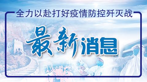 唐山市教育局、文明办:致全市中小学师生的一封信