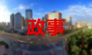 孙贵石宣讲党的十九届五中全会精神