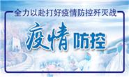 唐山市企业综合金融服务平台:疫情防控是当前工作的重中之重