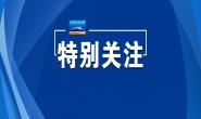 最新!唐山5县(市、区)部分行政区划调整