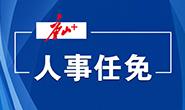 霍强任唐山市丰南区人民政府副区长、代理区长