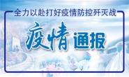 流入天津市场的393盒涉疫雪糕已追回372盒