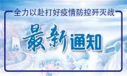 石家庄发布公告:积极配合流调排查工作!