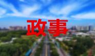 唐山召开大气污染防治工作周调度会暨省生态环保督察整改工作部署会议