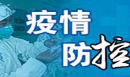 路北区委书记张秀新主持召开疫情防控工作会议
