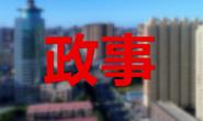 唐山市领导到市交通运输局宣讲党的十九届五中全会精神