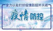 1月23日起,石家庄实行分区分级管控