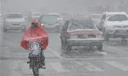 雨雪降温要来!河北省应急管理厅发布安全提示