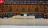唐山文化旅游之唐山市图书馆