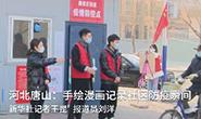 新华社聚焦丨唐山:手绘漫画记录社区防疫瞬间
