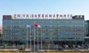 新华社聚焦丨唐山:跨境电商保税商品展示中心投入运营