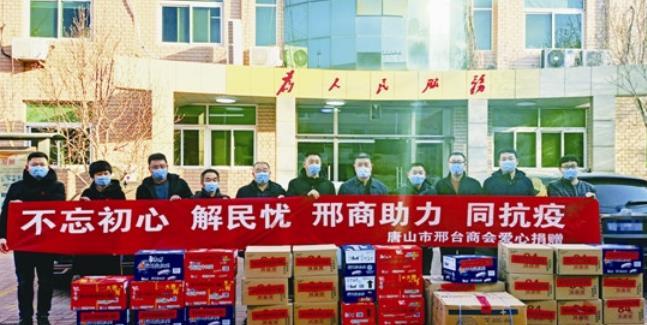 唐山市邢台商会向小山街道捐赠防疫用品