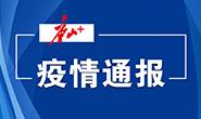 2月3日起,邢台南宫市全域调整为中风险地区,石家庄长安区河北省胸科医院公寓北区调整为低风险地区
