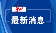 2月2日12时至3日12时,邢台市无新增新冠肺炎确诊病例,3日新增出院3人