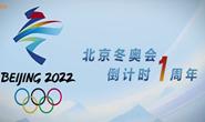 北京冬奥会倒计时MV来了!2022,相约北京