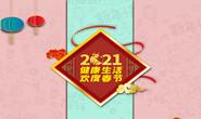海报丨健康生活 欢度春节