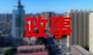 """陈学民深入开平区就村(社区) """"两委""""换届工作进行调研检查"""