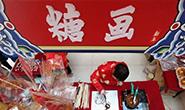 """新华社聚焦丨迁安:""""非遗年味市集""""上品传统文化"""