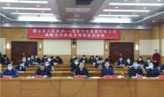 唐山市政府与北汽集团云签战略合作协议
