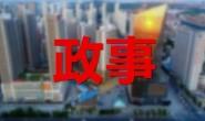 民建唐山市委就钢贸企业发展召开座谈会