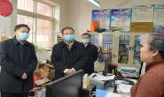 张古江暗访检查春节期间疫情防控和值班值守工作