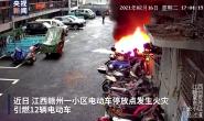 视频丨电动车起火多可怕?8分钟引燃12辆