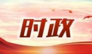 张古江会见中国金茂总裁李从瑞一行