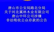 涉嫌非法吸收公众存款!唐山市公安局路北分局发布公告