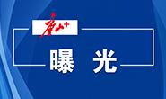 唐山两家企业因污染大气环境被曝光