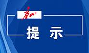 唐山发布关于防范冒充学校领导诈骗的预警提示