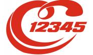 河北省12345政务服务便民热线正式启用